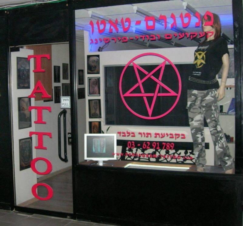 תמונת אלבום של Pentagram-Tattoo